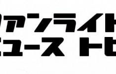 news_logo_b_b
