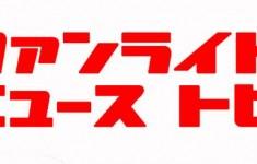 news_logo_b_r