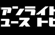 news_logo_b_w