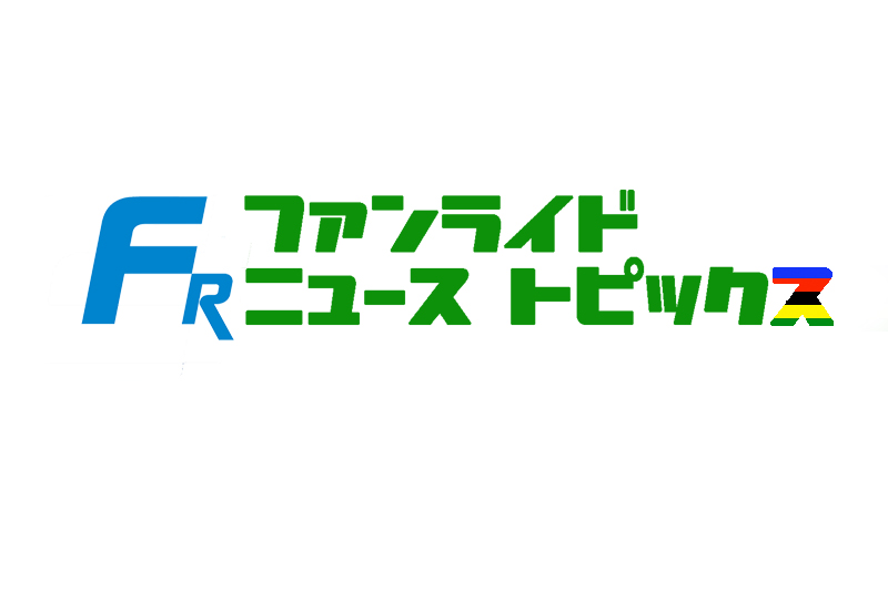 funride_news_arc