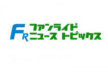 funride_news_topics_green