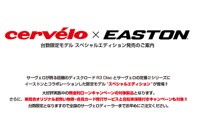 cervelo_Special_ED_title