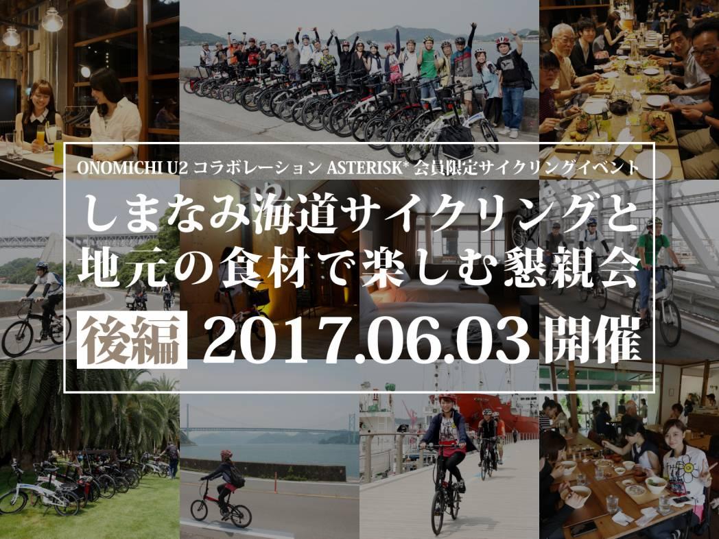 20170329shimanami_00_450