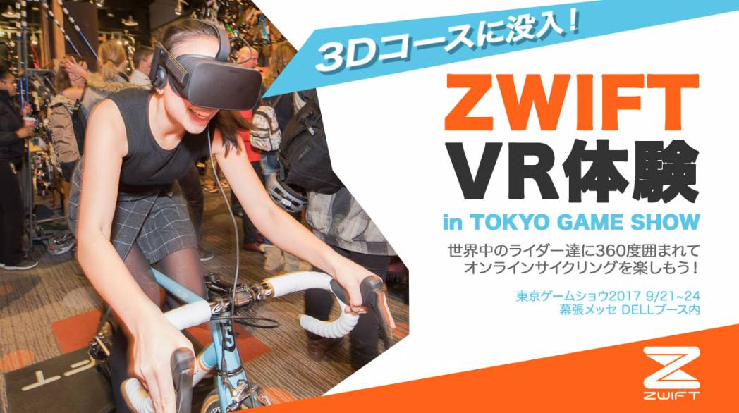Zwift_TokyoGameShow2017