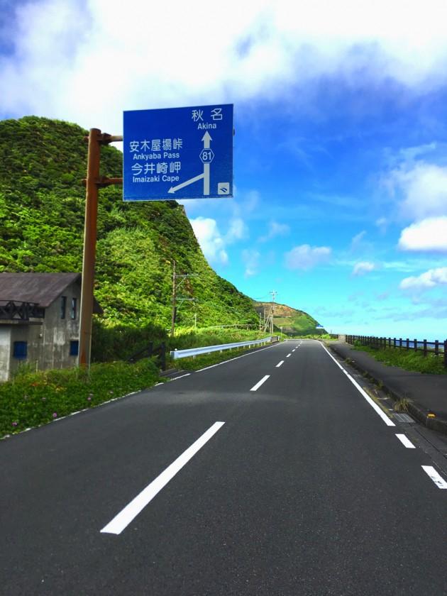 81号龍郷〜秋名