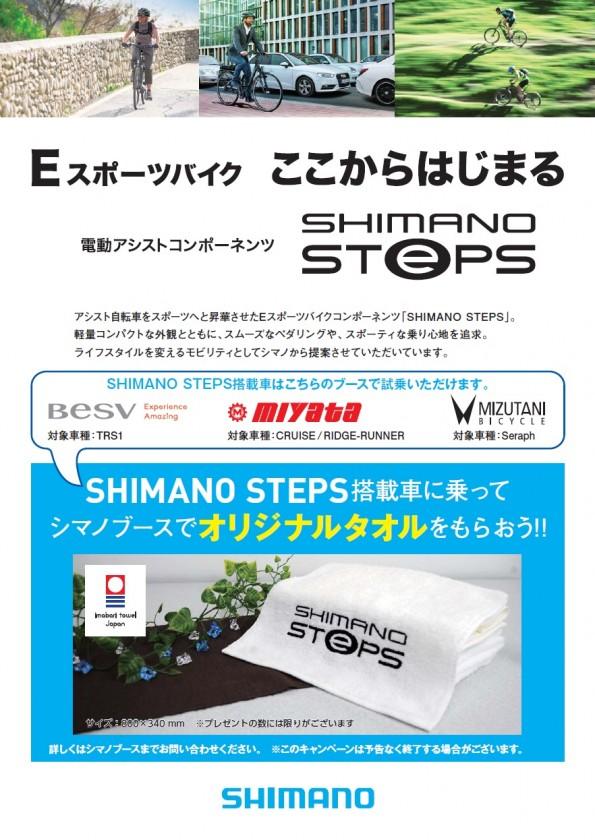 SHIMANO_STEPS試乗キャンペーン内容