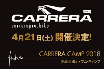 carreracamp2018_media