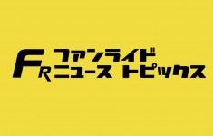 funride_rvv_logo