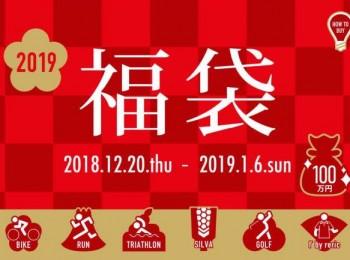 20181221_reric_18aw_fukubukuro2019