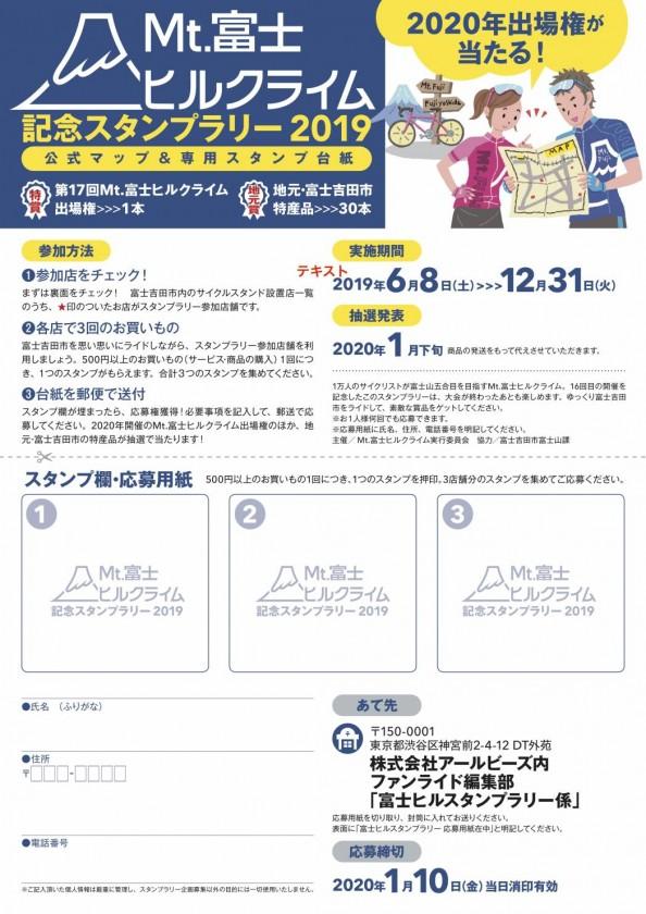 2019FujiHC_stamp1