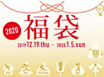 2020fukubukuro