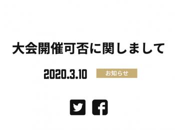 スクリーンショット 2020-03-11 13.20.22