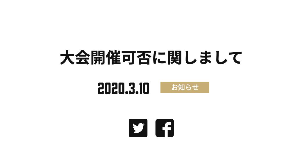 伊吹山ヒルクライム 2020